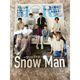シュウエイシャ(集英社)の表紙SnowMan 付録なし版 MORE(モア) 2020年 10月号 雑誌(住まい/暮らし/子育て)