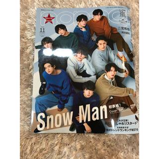 表紙 SnowMan  集英社オリジナル ノンノ特別版 2020年 11月号