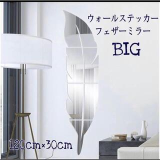 ウォールステッカー フェザーミラー 鏡(壁掛けミラー)