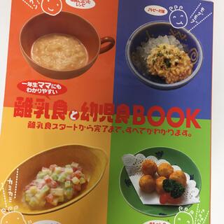 アカチャンホンポ(アカチャンホンポ)の離乳食と幼児食BOOK アカチャンホンポ(その他)