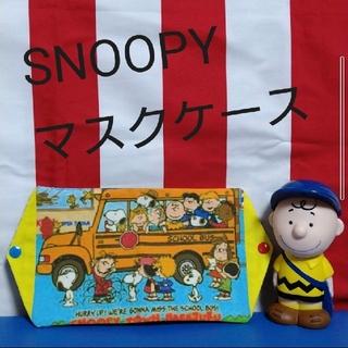 スヌーピー(SNOOPY)のハンドメイド マスクケース(その他)