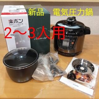 ワンダーシェフ(ワンダーシェフ)の新品 Wonder chef ワンダーシェフ 電気圧力鍋 OEDC30 3.0L(調理機器)