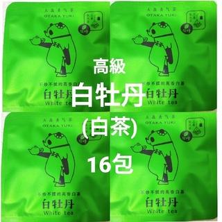 *高級*白牡丹(白茶)16包(茶)