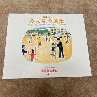 ヤクルト(Yakult)の壁掛けカレンダー2021 Yakult(カレンダー/スケジュール)