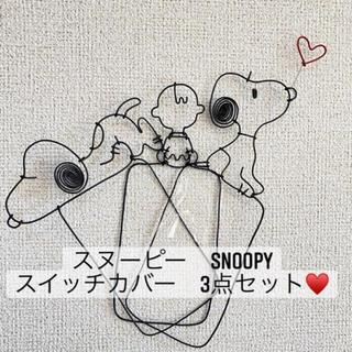 スヌーピー(SNOOPY)のワイヤークラフト スヌーピー SNOOPY 3点セット スイッチカバー (インテリア雑貨)