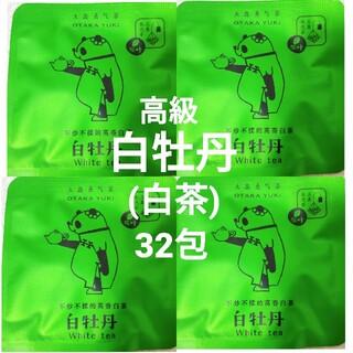 *高級*白牡丹(白茶)32包(茶)