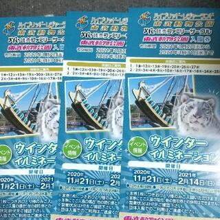 東武動物公園入園券×3枚です。(動物園)