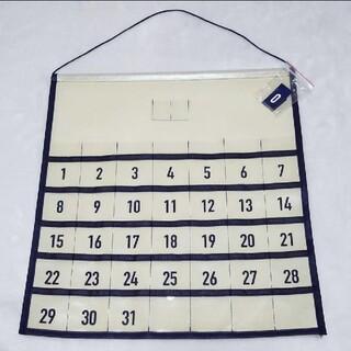 新品 月間カレンダー ☆ ウォールポケット(カレンダー/スケジュール)