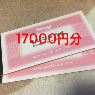HONEYS - ハニーズ 株主優待 17000円分