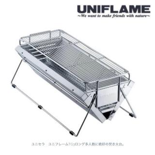 ユニフレーム(UNIFLAME)のユニフレーム ユニセラ TG-3 ロング 新品未使用 焚き火用ロングコンロ(ストーブ/コンロ)