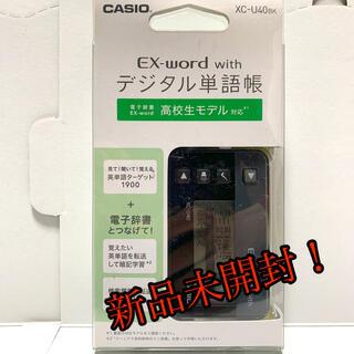カシオ(CASIO)の【新品未開封】CASIO XC-U40BK  デジタル単語帳(語学/参考書)
