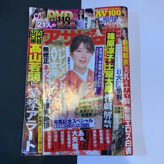 アサヒ芸能 2021年 1/7号 DVD無し(ニュース/総合)