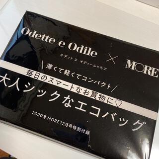 オデットエオディール(Odette e Odile)のMORE × オデット エ オディール エコバッグ(エコバッグ)