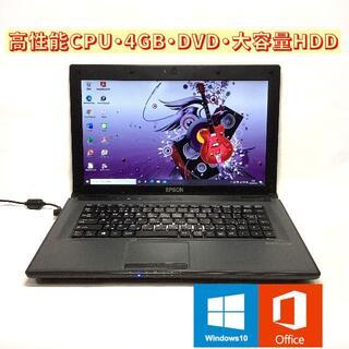 エプソン(EPSON)の高性能CPU・4GB・DVDマルチ・大容量HDD Win10 ノートパソコン(ノートPC)