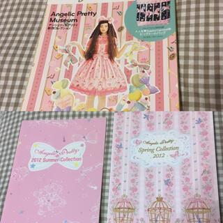 アンジェリックプリティー(Angelic Pretty)のAngelic Pretty 本&カタログセット(ファッション)