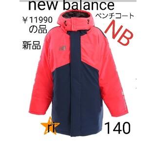 ニューバランス(New Balance)のnew balance ベンチコート 140CM 保温性抜群 ニューバランス(その他)