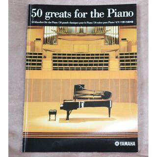 ヤマハ(ヤマハ)のピアノ楽譜 ヤマハ 50 greats for the Piano(クラシック)
