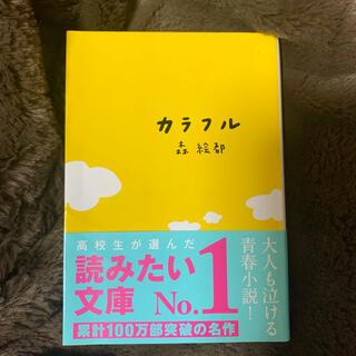 カラフル(文学/小説)