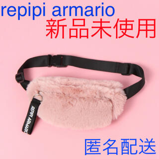 repipi armario - repipi armario ファーウエストバッグ ピンク ボディバッグ 新品