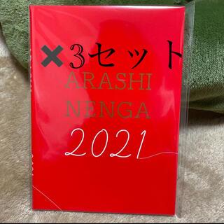 嵐 年賀状2021 郵便局限定(キャラクターグッズ)