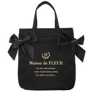 メゾンドフルール(Maison de FLEUR)のメゾンドフルール ダブルリボントートバッグ 黒 ★4/16(金)まで★(トートバッグ)