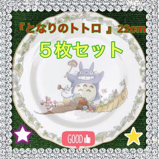 ノリタケ(Noritake)の『となりのトトロ 』22cm プレート 5枚セット ノリタケ(食器)