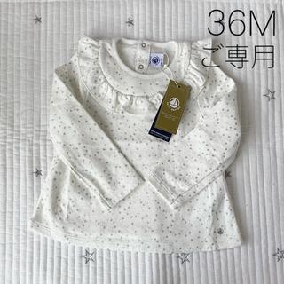 プチバトー(PETIT BATEAU)の*ご専用* 新品未使用  プチバトー  フリル付き  ブラウス  36m(Tシャツ/カットソー)