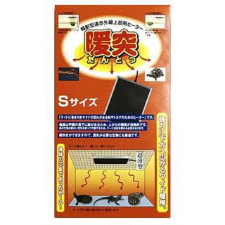 暖突 S(爬虫類/両生類用品)