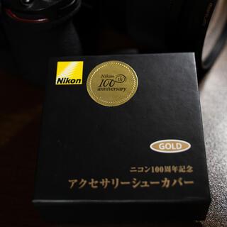 ニコン(Nikon)のNikon 100周年記念 アクセサリーシューカバー(その他)