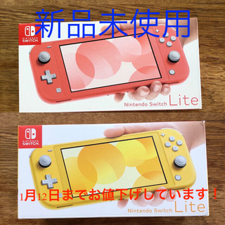 ニンテンドースイッチ(Nintendo Switch)のNintendo Switch Liteイエローとコーラル(携帯用ゲーム機本体)