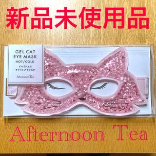 アフタヌーンティー(AfternoonTea)の【Afternoon Tea】  ビーズジェル アイマスク(その他)