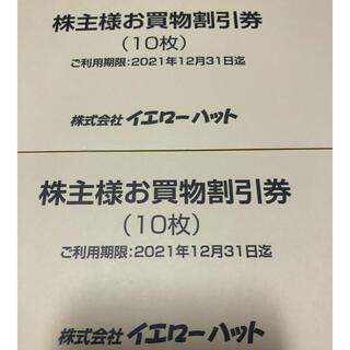 イエローハット 株主優待券 6,000円分(その他)