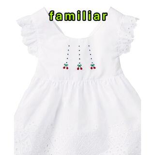 ファミリア(familiar)のファミリア familiar 現行品 エプロン ドレス 日本製 150248(お食事エプロン)