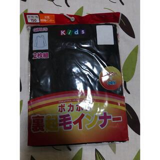 シマムラ(しまむら)の裏起毛8分袖長袖インナー アンダーシャツ 肌着2枚保温吸水速乾 150cm(下着)