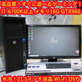 ヒューレットパッカード(HP)の高品質ゲーミング!即遊べるCorei7同等&SSD/メモリ16G/GTX960(デスクトップ型PC)