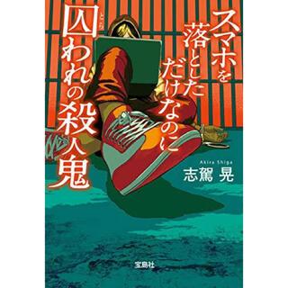 タカラジマシャ(宝島社)のスマホを落としただけなのに囚われの殺人鬼(文学/小説)