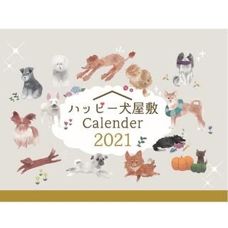 犬屋敷No.*926 ハッピー犬屋敷チャリティカレンダー 壁掛けタイプ(その他)