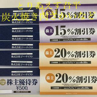 ジーテイスト 株主優待券 500円分×8 20%割引券など(レストラン/食事券)