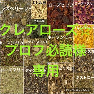 クレアローズ☆プロフ必読様専用!ブレンドハーブ(茶)