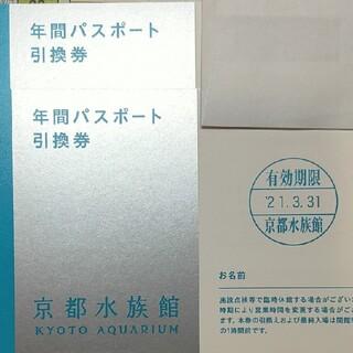 オリックスバファローズ(オリックス・バファローズ)の京都水族館 年間パスポート引換券 2枚(水族館)