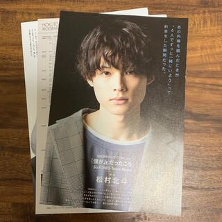 ジャニーズ(Johnny's)の松村北斗 10000字インタビュー(アイドルグッズ)