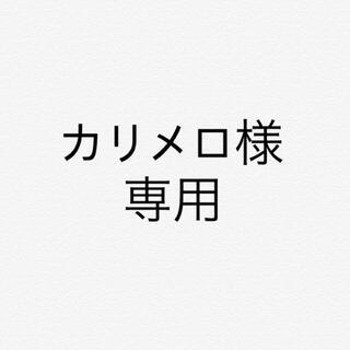 カリメロ様専用(ウエア)