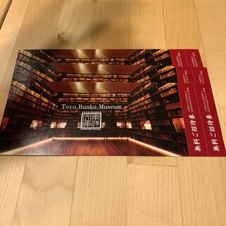 ミツビシ(三菱)の東洋文庫ミュージアム 6枚(美術館/博物館)