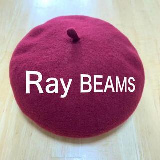 レイビームス(Ray BEAMS)のレイビームス ベレー帽(ハンチング/ベレー帽)