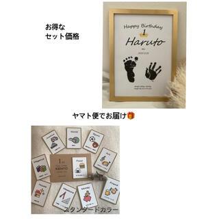 急 めぐめぐ様 手形足形アートキットセット and  頑丈厚紙選び取りカード(手形/足形)