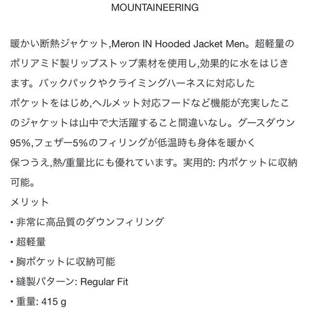 Mammut(マムート)のマムート/ダウンジャケット/日本XLサイズ相当/未使用新品 メンズのジャケット/アウター(ダウンジャケット)の商品写真