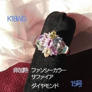 K18WG 非加熱ファンシーカラーサファイア ダイヤモンド リング 15号(リング(指輪))