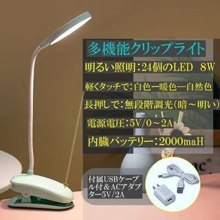 デスクライト テーブルライト デスク照明 LEDライト ライトスタンド  (テーブルスタンド)