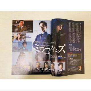 キスマイフットツー(Kis-My-Ft2)の【非売品】WOWOW 冊子(アート/エンタメ/ホビー)