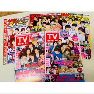 キスマイフットツー(Kis-My-Ft2)の【抜けなし】Kis-My-Ft2表紙 テレビ誌(アート/エンタメ/ホビー)